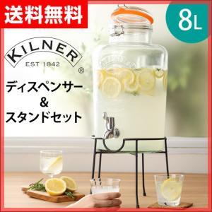 1840年代から続く、イギリスの老舗グラスメーカーKILNER (キルナー) の大容量8Lドリンクデ...
