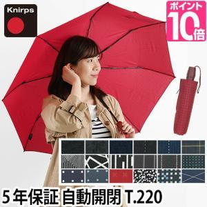 折りたたみ傘 晴雨兼用 クニルプス T.220