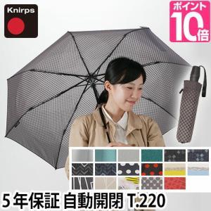 折りたたみ傘 正規販売店 Knirps T.220 限定モデル 晴雨兼用折り畳み傘 日傘兼用