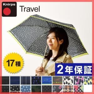 折りたたみ傘 晴雨兼用 クニルプス Knirps Travel 送料無料特典