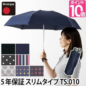 折りたたみ傘 晴雨兼用 クニルプス Knirps TS.010 日傘