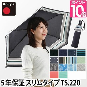 折りたたみ傘 晴雨兼用 クニルプス Knirps TS.220 日傘