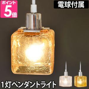 ペンダントライト1灯 クラックキューブ 照明器具 送料無料特典