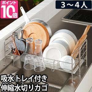 水切りかご 水切りラック スリム ステンレス 伸縮 KAWAKI スライド|aqua-inc