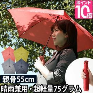 mabu マブ 超軽量折りたたみ傘 hane 軽量 UVカット 晴雨兼用 折りたたみ傘