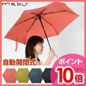 折りたたみ傘 自動開閉 mabu