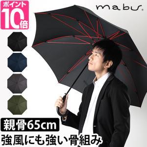 ジャンプ傘 長傘 mabu 高強度傘ストレングスジャンプライト グラスファイバー 丈夫 大きい|セレクトショップAQUA・アクア