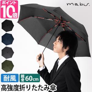 折りたたみ傘 高強度折りたたみ傘 mabu 高強度折りたたみ傘 ストレングスミニ グラスファイバー 丈夫 大きい|セレクトショップAQUA・アクア