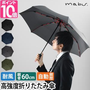 折りたたみ傘 自動開閉 mabu 高強度折りたたみ傘ストレングスミニAUTO グラスファイバー 丈夫 大きい|セレクトショップAQUA・アクア