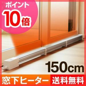 窓下ヒーター 150cm ゼンケン ZK-150 結露防止 温湿時計モルト特典 メーカー取寄品|aqua-inc
