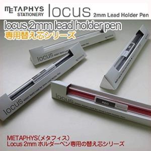 METAPHYS(メタフィス) Locus ローカス 2mm ホルダーペン専用替え芯|aqua-inc