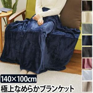毛布 ブランケット mofua×AQUA プレミアムマイクロファイバー ひざ掛け 吸湿発熱+2℃タイ...