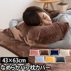 mofua うっとりなめらかパフ 枕カバー 43×63cm ファスナー付き マイクロファイバー