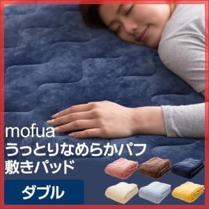 ふわふわの毛足が空気をたっぷりと含み、暖かくて気持ちの良い敷きパッド。フェイスパウダーのパフをモチー...