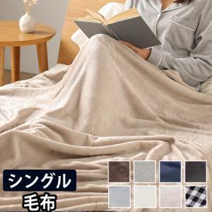 毛布 プレミアムマイクロファイバー毛布 S シングル 140×200cm モフア mofua ブラン...