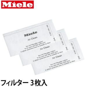 排気フィルター Miele エアクリーンフィルター|aqua-inc