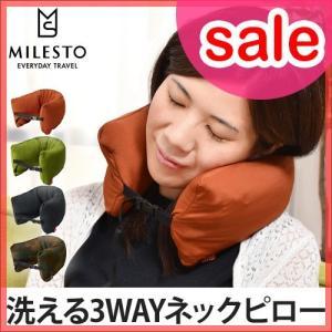 3WAYネックピロー ミレスト MILESTO 洗える 首枕...