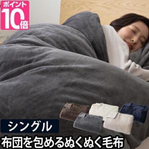 毛布 布団カバー mofua×AQUA プレミアムマイクロファイバー包める毛布 シングル S 吸湿発...