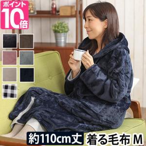 着る毛布 ルームウェア フード付き モフア mofua 送料...