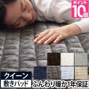 シーツ 寝具 mofua プレミアムマイクロファイバー敷きパッド クイーン あったかシーツ 送料無料特典