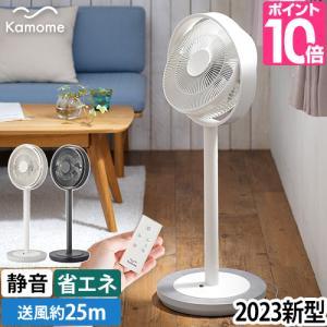 扇風機 カモメリビングファン  kamomefan SLKF-281D もれなく扇風機カバー 選べるオマケB特典|aqua-inc