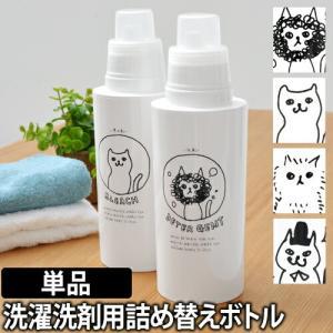 ディスペンサー 詰め替えボトル 洗濯洗剤用 ネコランドリー