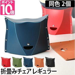 折りたたみチェア アウトドア パタット 通常サイズ PATATTO 2個セット 送料無料特典|aqua-inc