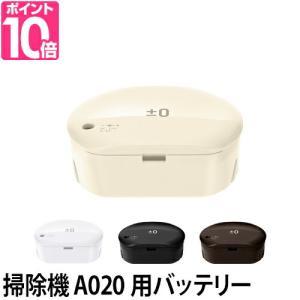 コードレス掃除機 ±0 A020用 XJB-A020 バッテリーパック|aqua-inc