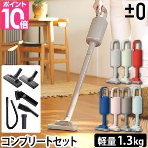 掃除機 コードレス ±0 XJC-Y010 コンプリートセット 軽量 フィルター+アロマチップ特典|aqua-inc