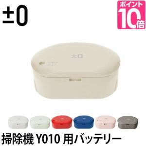 コードレス掃除機 ±0 XJB-Y010 バッテリーパック|aqua-inc