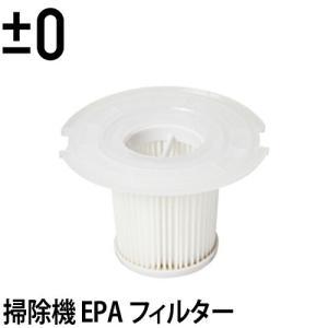 コードレス掃除機 ±0 EPAフィルター|aqua-inc