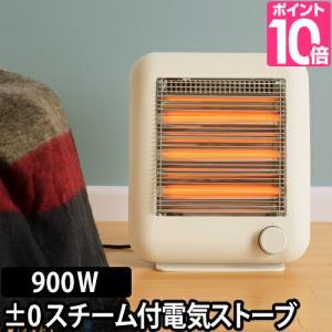 電気ストーブ 遠赤外線ストーブ 暖房 プラスマイナスゼロ スチーム機能付 XHS-V110