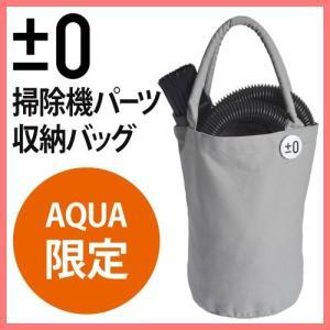 コードレス掃除機 ±0 パーツ収納 トートバッグ AQUA限定販売|aqua-inc