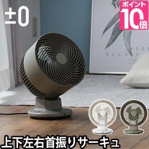サーキュレーター 送風機 リモコン ±0 プラスマイナスゼロ...