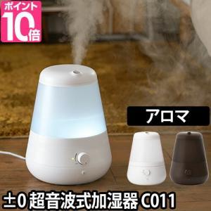 加湿器 超音波 加湿機 ±0 X010...