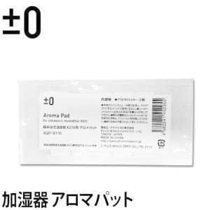 ±0 超音波式アロマ加湿器 X010用アロマパット /メール便|aqua-inc