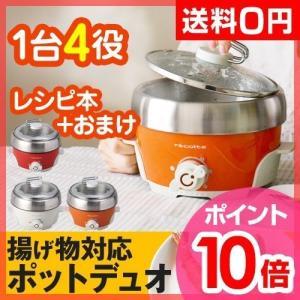 揚げ物もできる万能グリル鍋、ポットデュオ・エスプリ。煮る・蒸す・焼く・揚げるをテーブル上で気軽にでき...