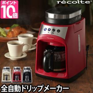 豆を入れてボタンを押すだけで挽きたての香り高いコーヒーが自宅で楽しめる、ミル内蔵の全自動コーヒーメー...
