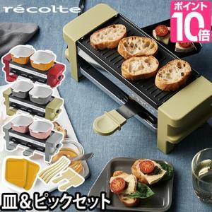 ラクレット チーズ ヒーター レコルト ラクレット&フォンデュメーカー メルト ピックセット+ミニパ...