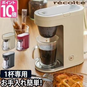 コーヒーメーカー ソロカフェ recolte...