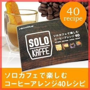 recolte ソロカフェで楽しむコーヒーアレンジ40 /メール便