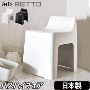 風呂椅子 イス RETTO ハイチェア お風呂グッズ 送料無料特典|aqua-inc
