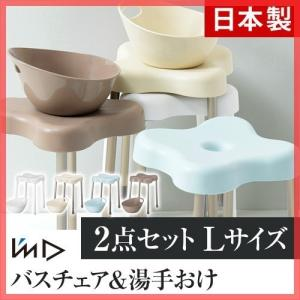 お風呂グッズ バスチェア 手桶 湯桶 L セット|aqua-inc