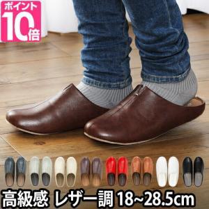 ルームシューズ room's スリッパ 室内履き レザー調 Mサイズ Lサイズ LLサイズ miniサイズ
