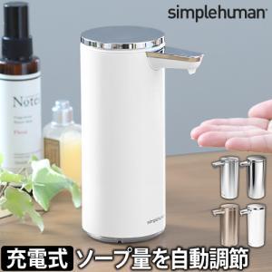 オート ディスペンサー 充電式センサーポンプ simplehuman 自動