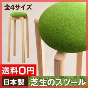 スツール 椅子 おしゃれ 木製 マッシュルームスツール シバフル|aqua-inc