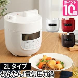 材料を入れてボタンを押すだけ。1台6役!失敗なく、美味しい料理が作れる電気圧力鍋。  【ラッピング不...