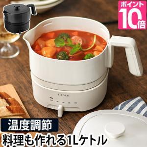 温度調整機能で、ちょっとした料理も楽しめる!とっておきの電気ケトル。  【ラッピング不可】  ■サイ...