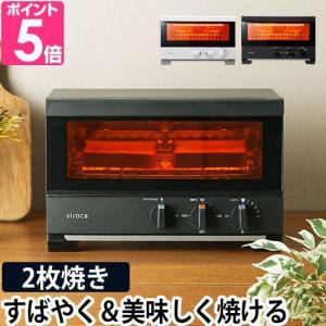 いつものトーストがサクサクもちもちに焼き上げる!おいしく焼くことにこだわった特別なオーブントースター...