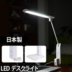 LEDデスクライト LEDアームライト ブルーライトカット